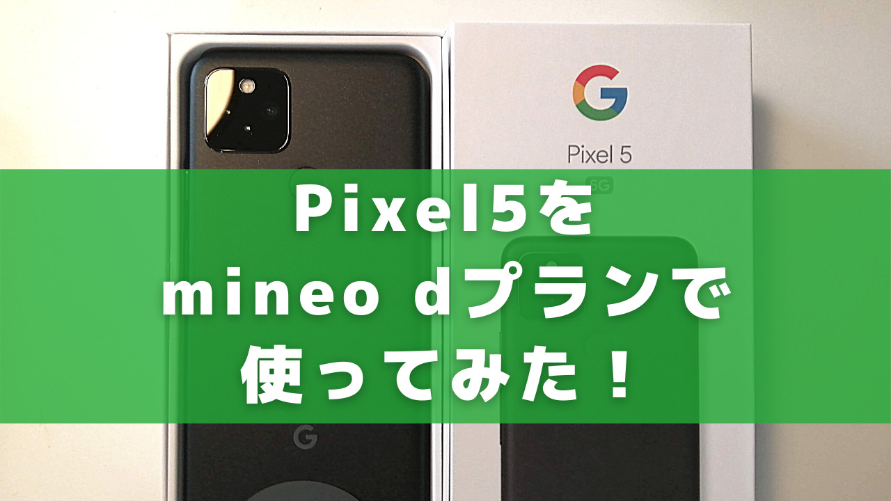 pixel5をmineo dプランで使ってみた。
