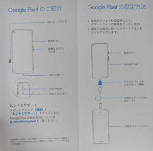 pixel5設定方法