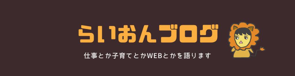 らいおんブログ