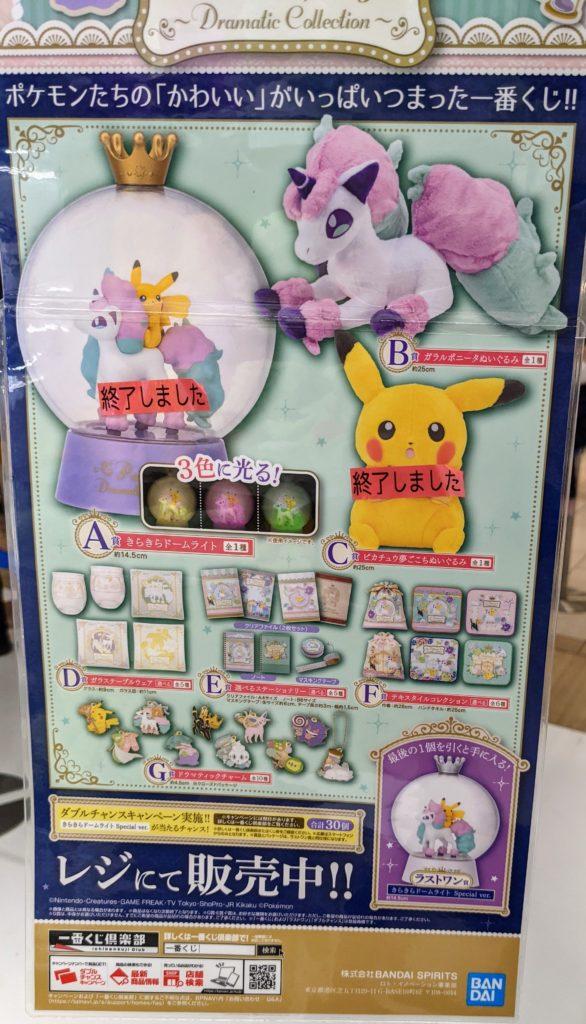 一番くじ Pokémon for you~Dramatic Collection~結果