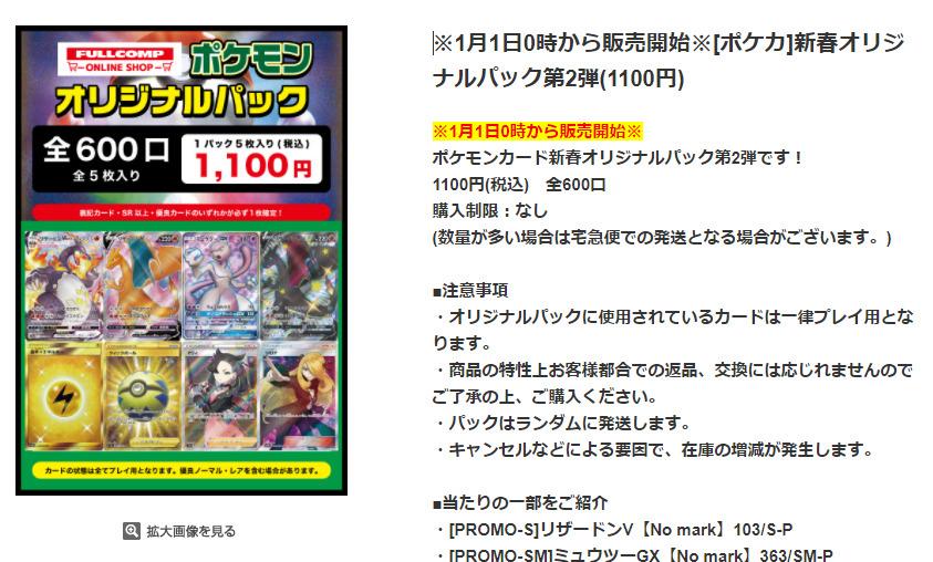 新春オリジナルパック第2弾(1100円)