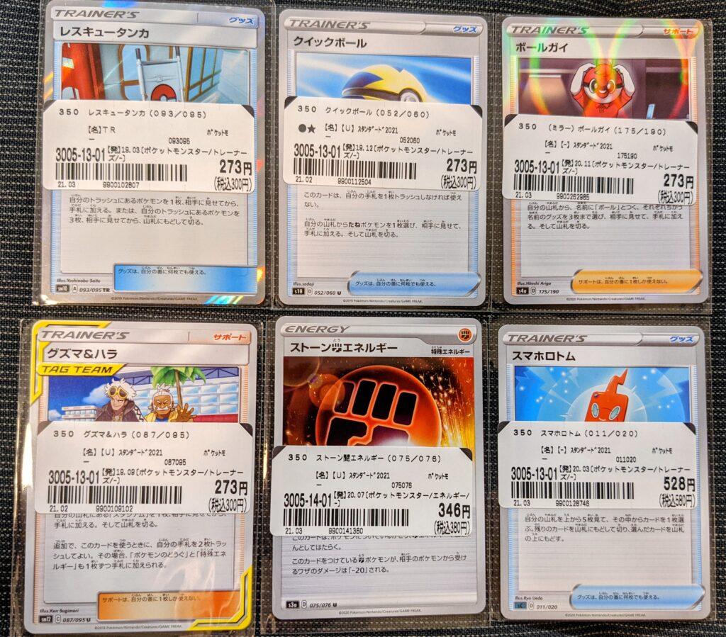 汎用カード詰め合わせ