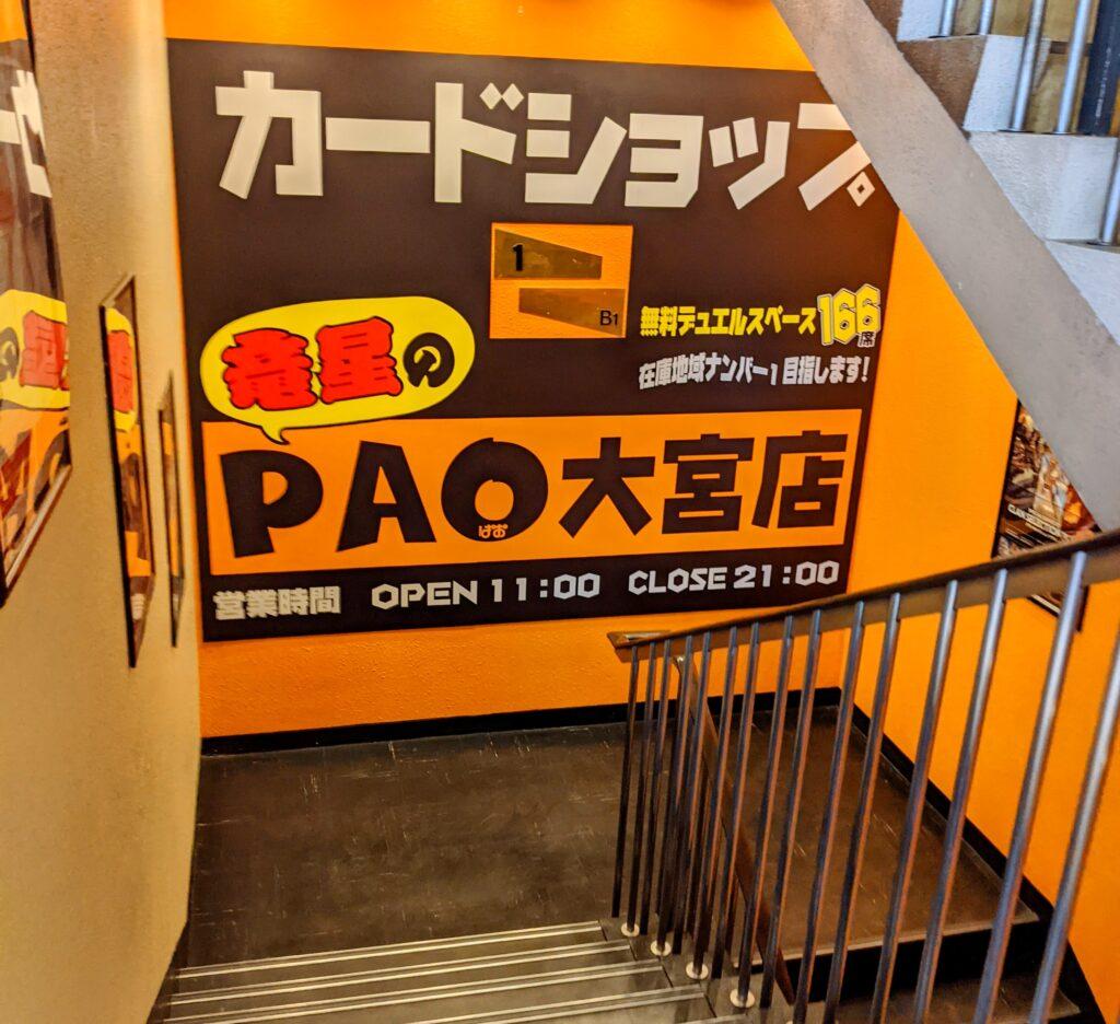 竜星のPAO大宮店