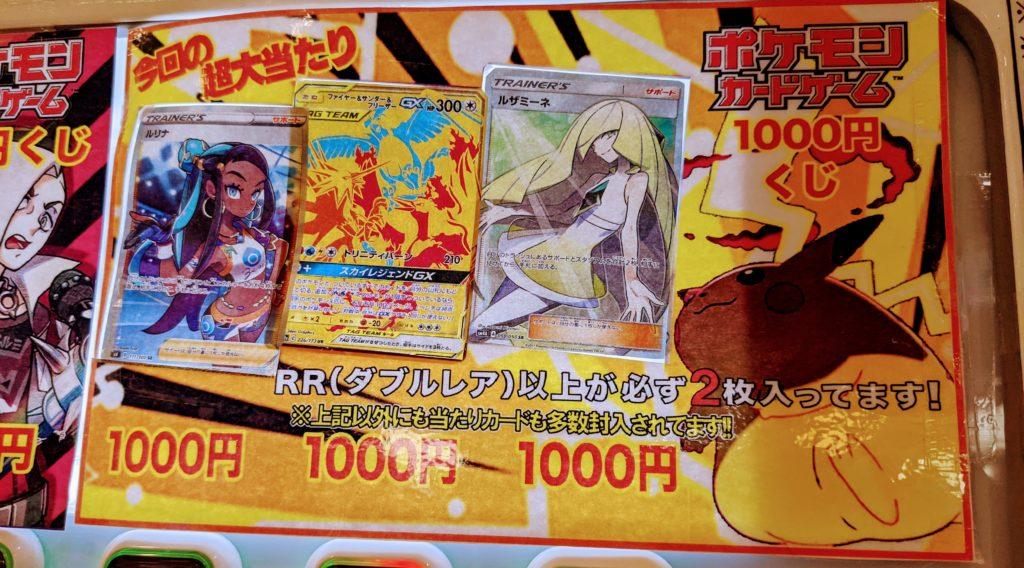 1000円オリパ
