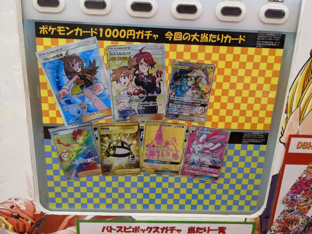 フタバ図書1000円自販機