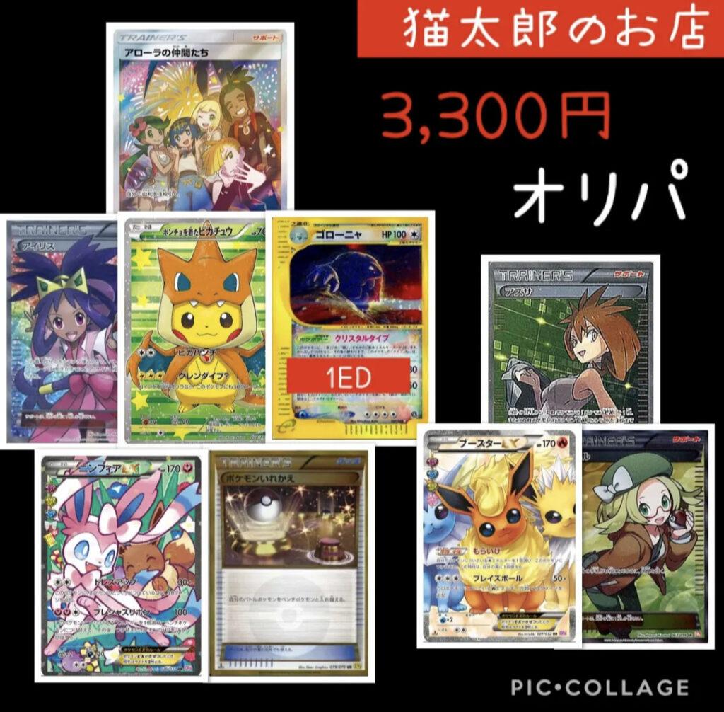 猫太郎のお店の3300円オリパ