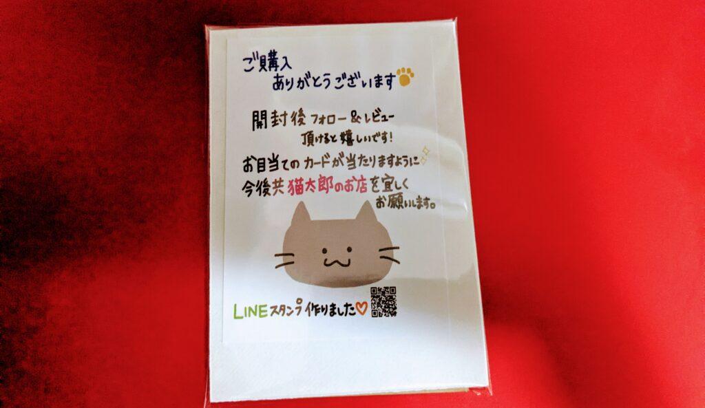 猫太郎のお店オリパ