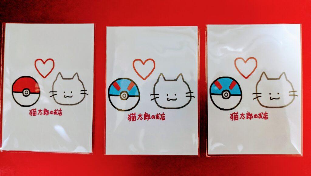 猫太郎のお店オリパ演出