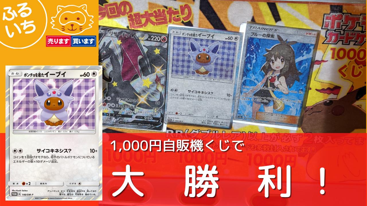 1000円くじで大勝利