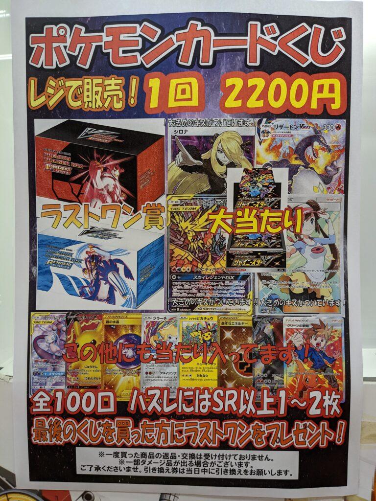 2200円店舗オリパ