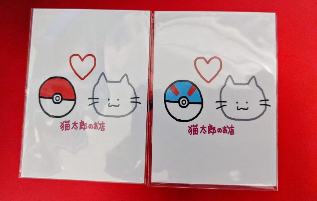 猫太郎のお店11000円オリパ
